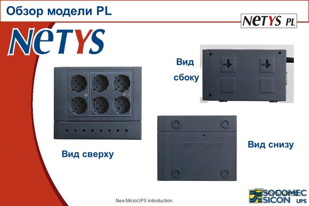 New MicroUPS introduction Обзор модели PL Вид снизу Вид сверху Вид сбоку