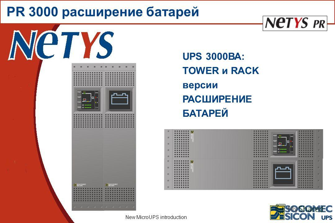 New MicroUPS introduction PR 3000 расширение батарей UPS 3000ВА: TOWER и RACK версии РАСШИРЕНИЕ БАТАРЕЙ