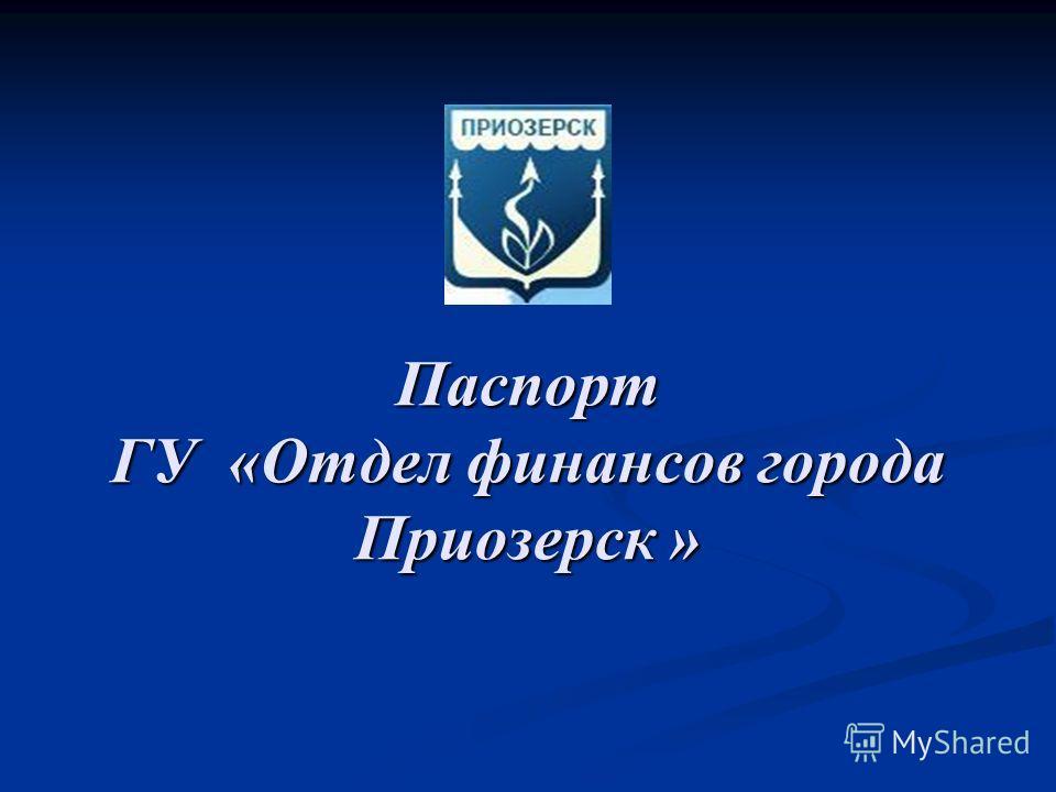 Паспорт ГУ «Отдел финансов города Приозерск »