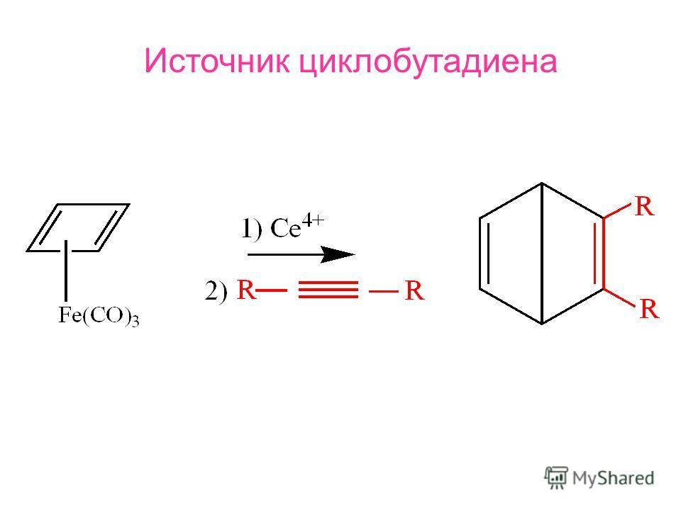 Источник циклобутадиена