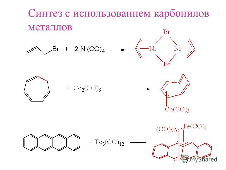 Синтез с использованием карбонилов металлов