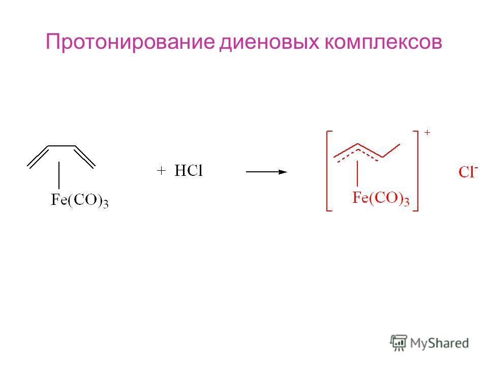 Протонирование диеновых комплексов