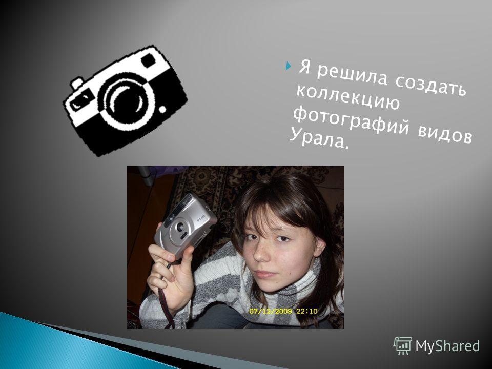 Я решила создать коллекцию фотографий видов Урала.