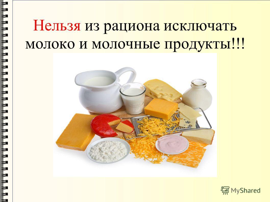 Нельзя из рациона исключать молоко и молочные продукты!!!