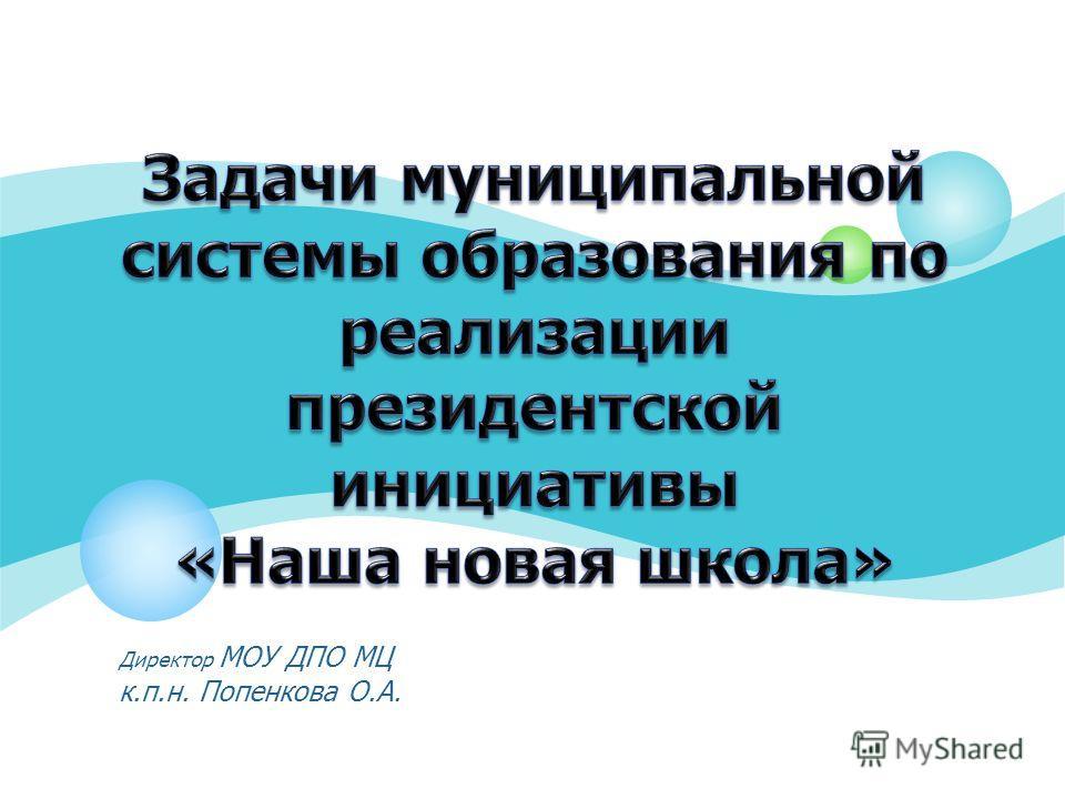 Директор МОУ ДПО МЦ к.п.н. Попенкова О.А.