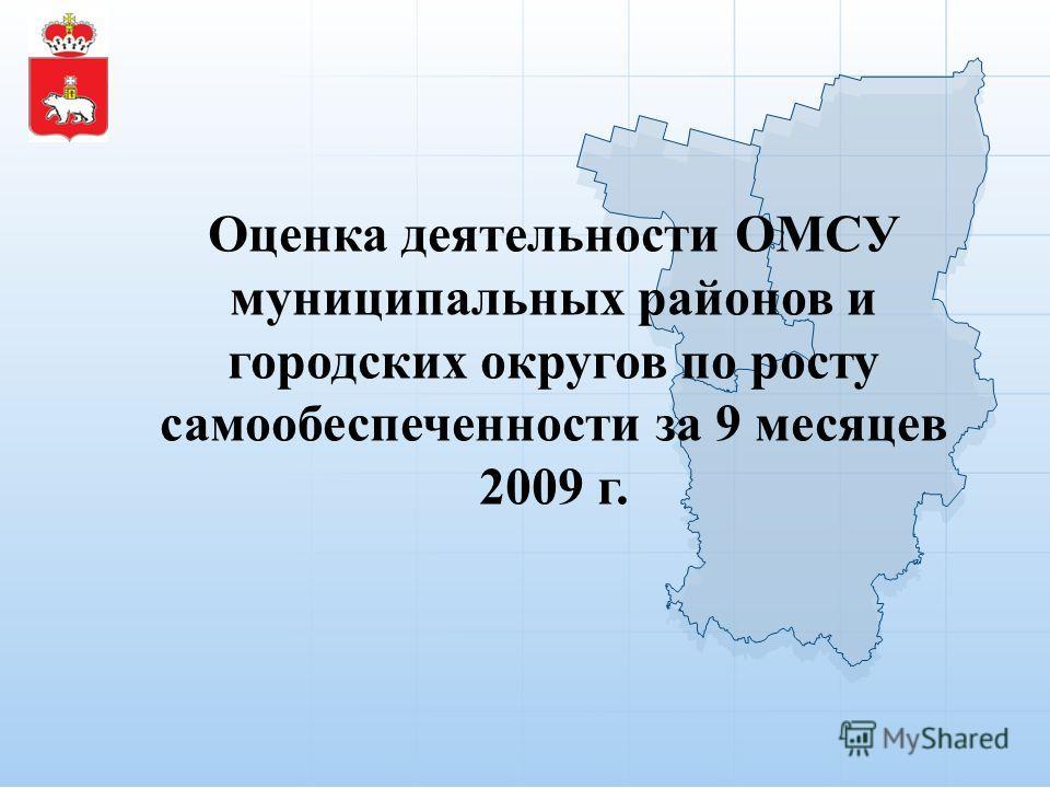 Оценка деятельности ОМСУ муниципальных районов и городских округов по росту самообеспеченности за 9 месяцев 2009 г.