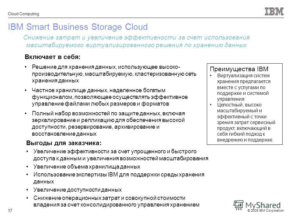 © 2009 IBM Corporation Cloud Computing 17 IBM Smart Business Storage Cloud Снижение затрат и увеличение эффективности за счет использования масштабируемого виртуализированного решения по хранению данных Включает в себя: Решение для хранения данных, и