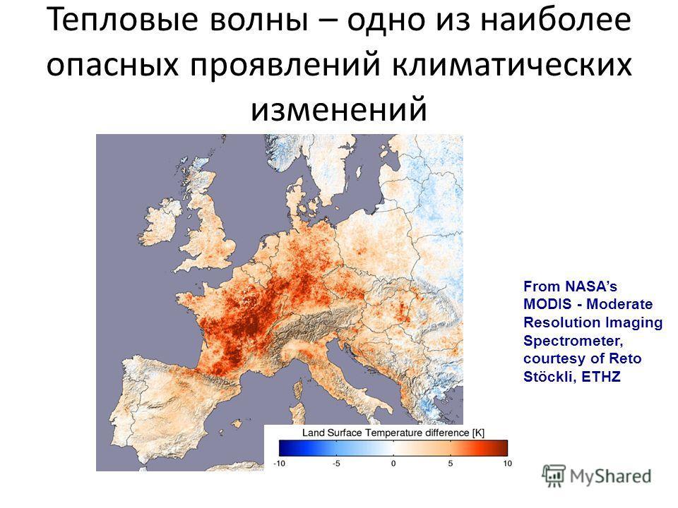 Тепловые волны – одно из наиболее опасных проявлений климатических изменений From NASAs MODIS - Moderate Resolution Imaging Spectrometer, courtesy of Reto Stöckli, ETHZ