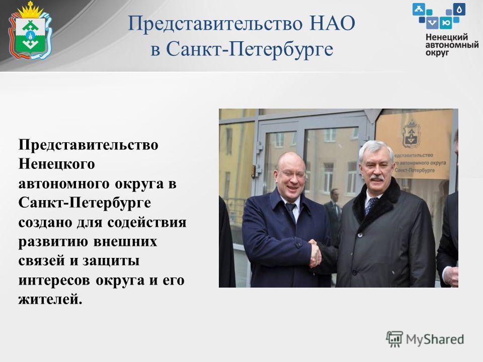 Представительство НАО в Санкт-Петербурге Представительство Ненецкого автономного округа в Санкт-Петербурге создано для содействия развитию внешних связей и защиты интересов округа и его жителей.
