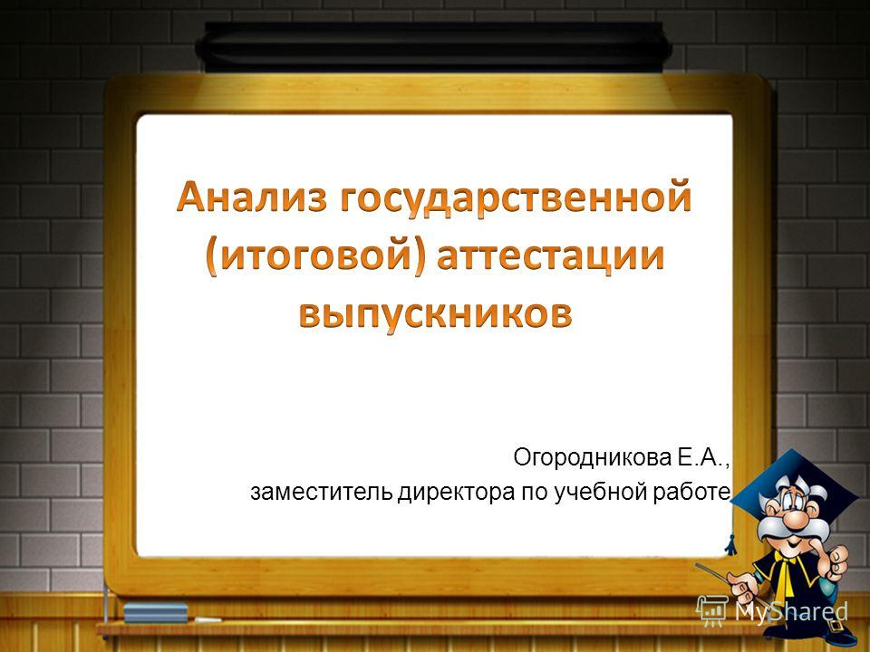 Огородникова Е.А., заместитель директора по учебной работе