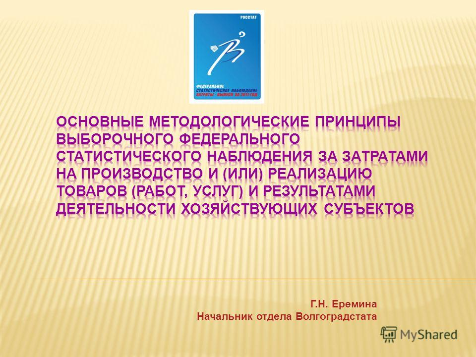 Г.Н. Еремина Начальник отдела Волгоградстата