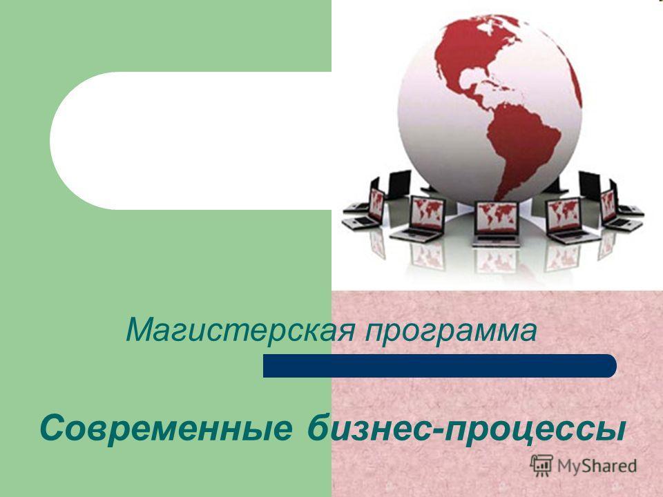 Магистерская программа Современные бизнес-процессы