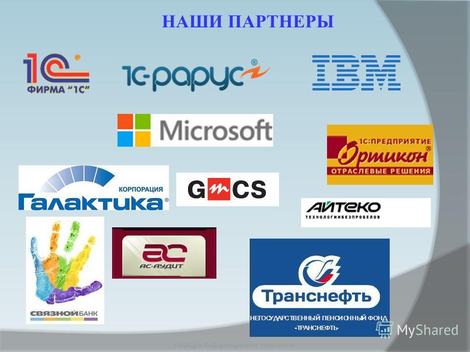 Кафедра Информационные технологии НАШИ ПАРТНЕРЫ