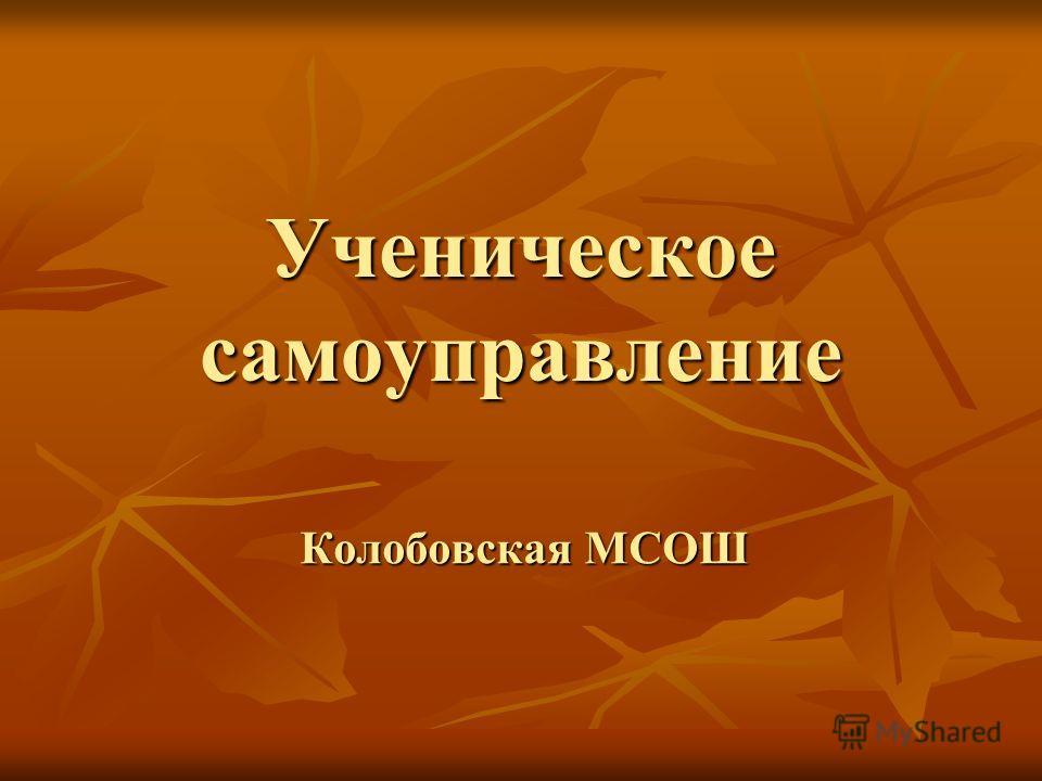 Ученическое самоуправление Колобовская МСОШ