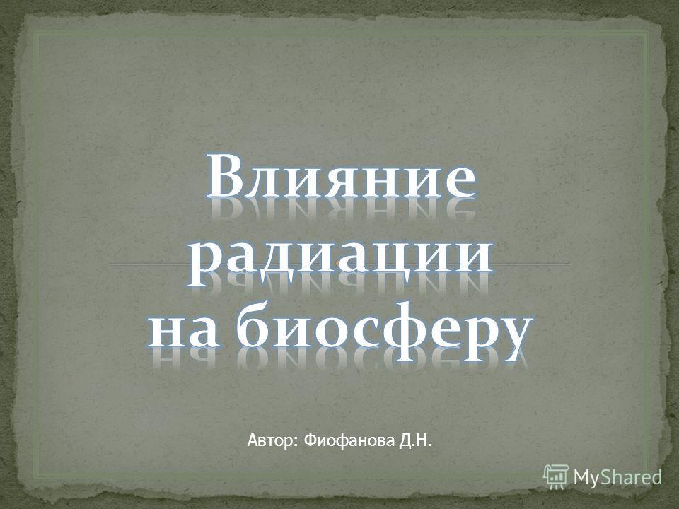 Автор: Фиофанова Д.Н.