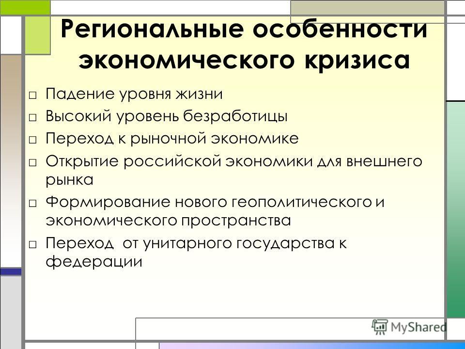 Региональные особенности экономического кризиса Падение уровня жизни Высокий уровень безработицы Переход к рыночной экономике Открытие российской экономики для внешнего рынка Формирование нового геополитического и экономического пространства Переход