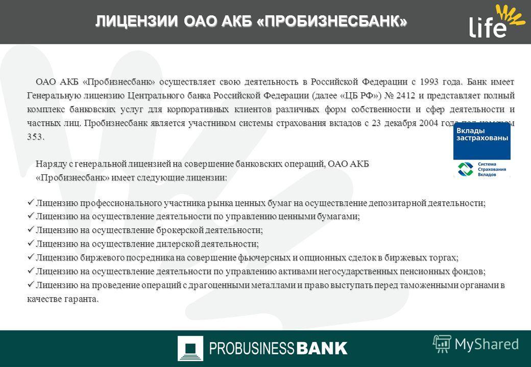 Финансовая Группа «Лайф» ОАО АКБ «ПРОБИЗНЕСБАНК» 01 декабря 2010 года