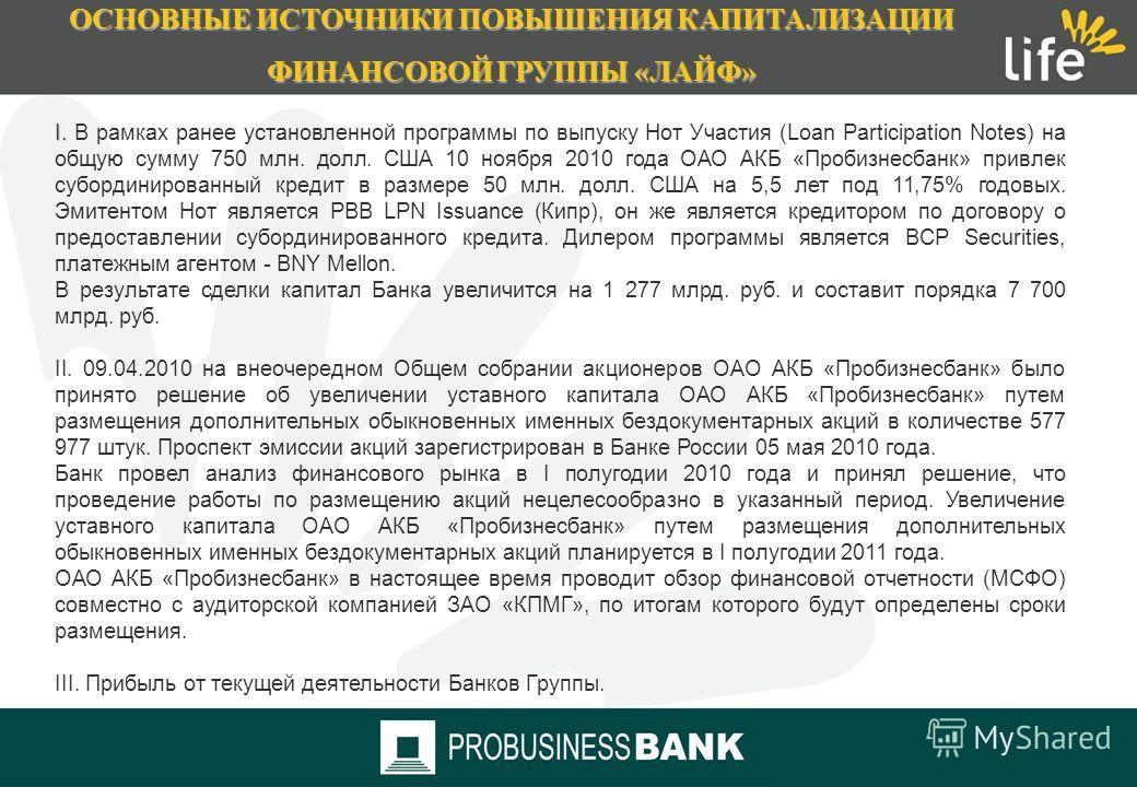 ЛИКВИДНОСТЬ ОАО АКБ «ПРОБИЗНЕСБАНК» ПО РСБУ