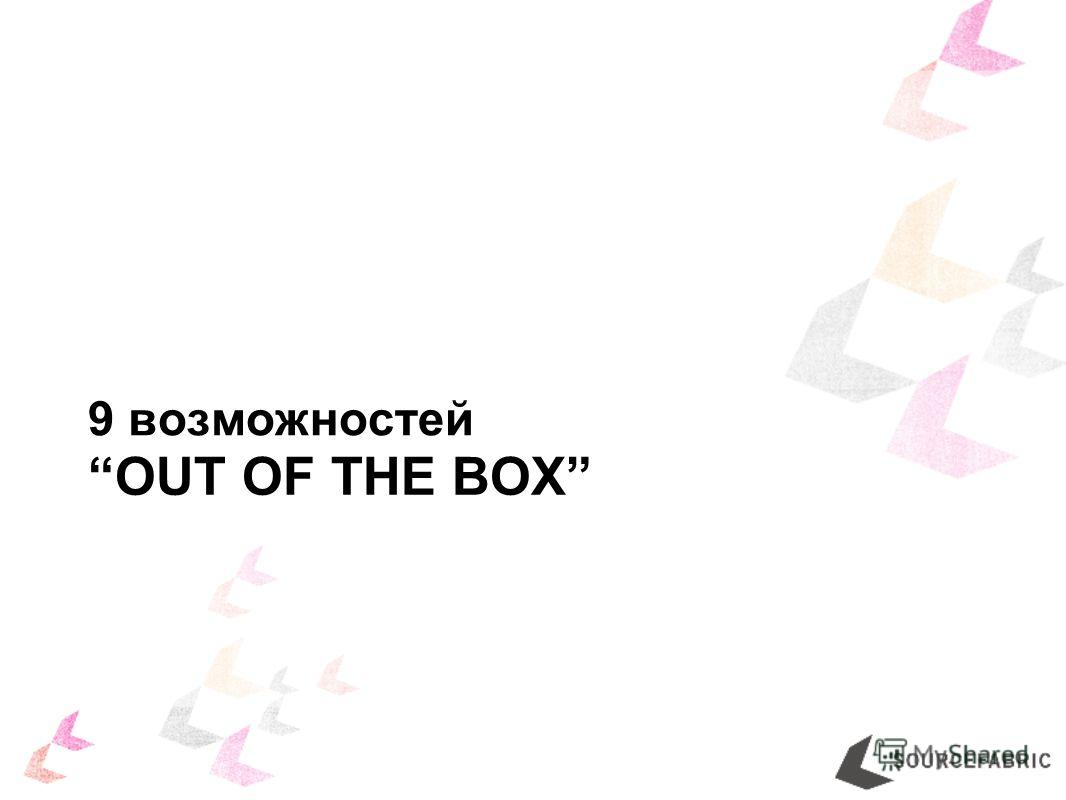 OUT OF THE BOX 9 возможностей
