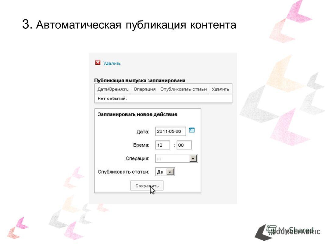 3. Автоматическая публикация контента