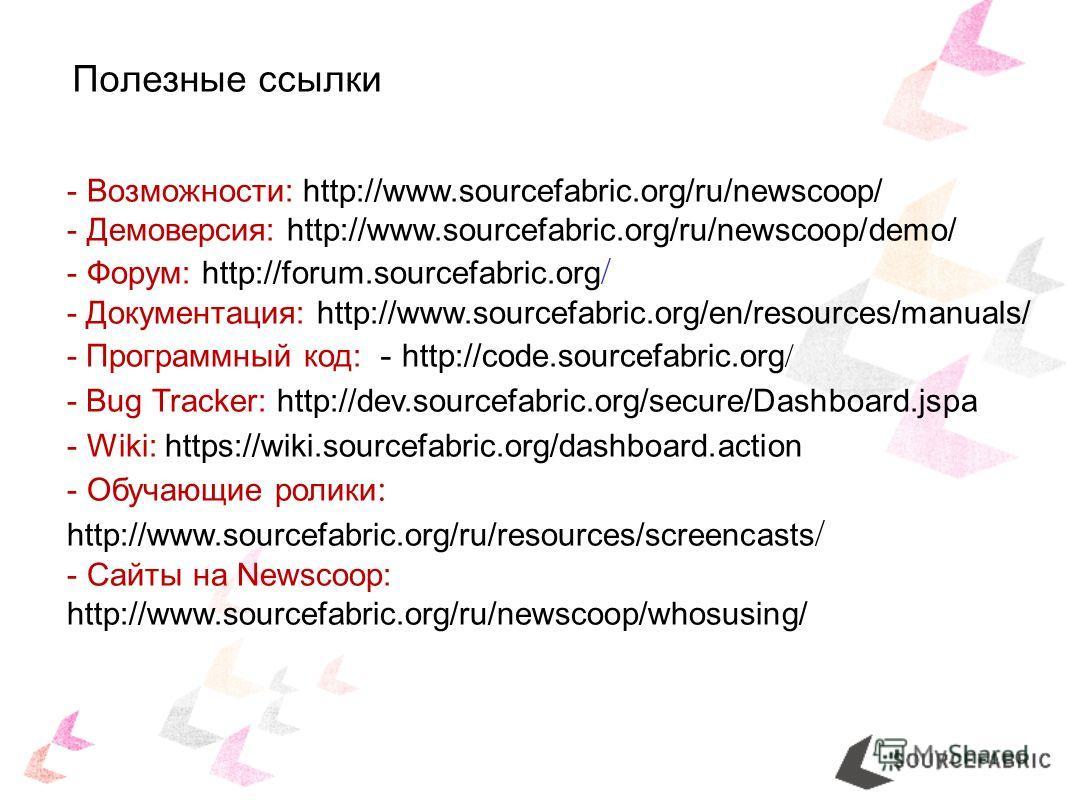 Полезные ссылки - Возможности: http://www.sourcefabric.org/ru/newscoop/ - Демоверсия: http://www.sourcefabric.org/ru/newscoop/demo/ - Форум: http://forum.sourcefabric.org / - Документация: http://www.sourcefabric.org/en/resources/manuals/ - Программн