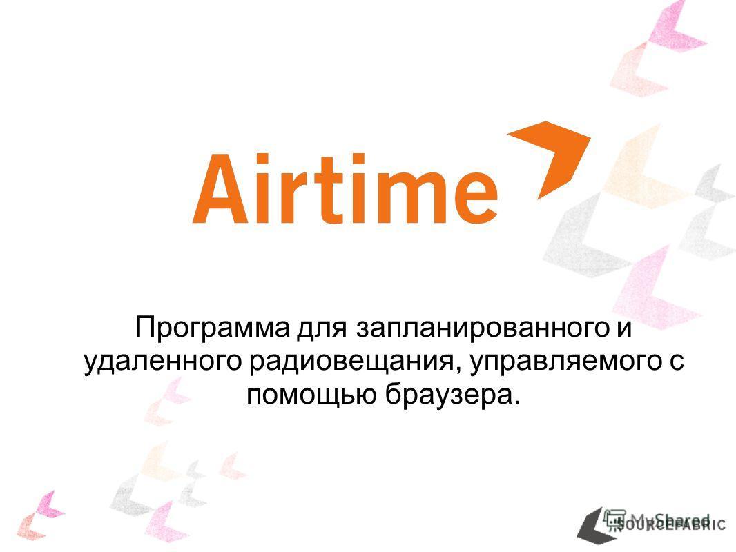 Программа для запланированного и удаленного радиовещания, управляемого с помощью браузера.