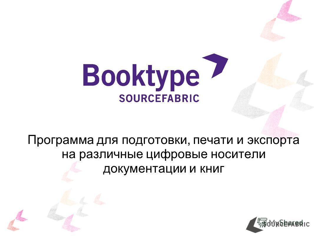 Программа для подготовки, печати и экспорта на различные цифровые носители документации и книг