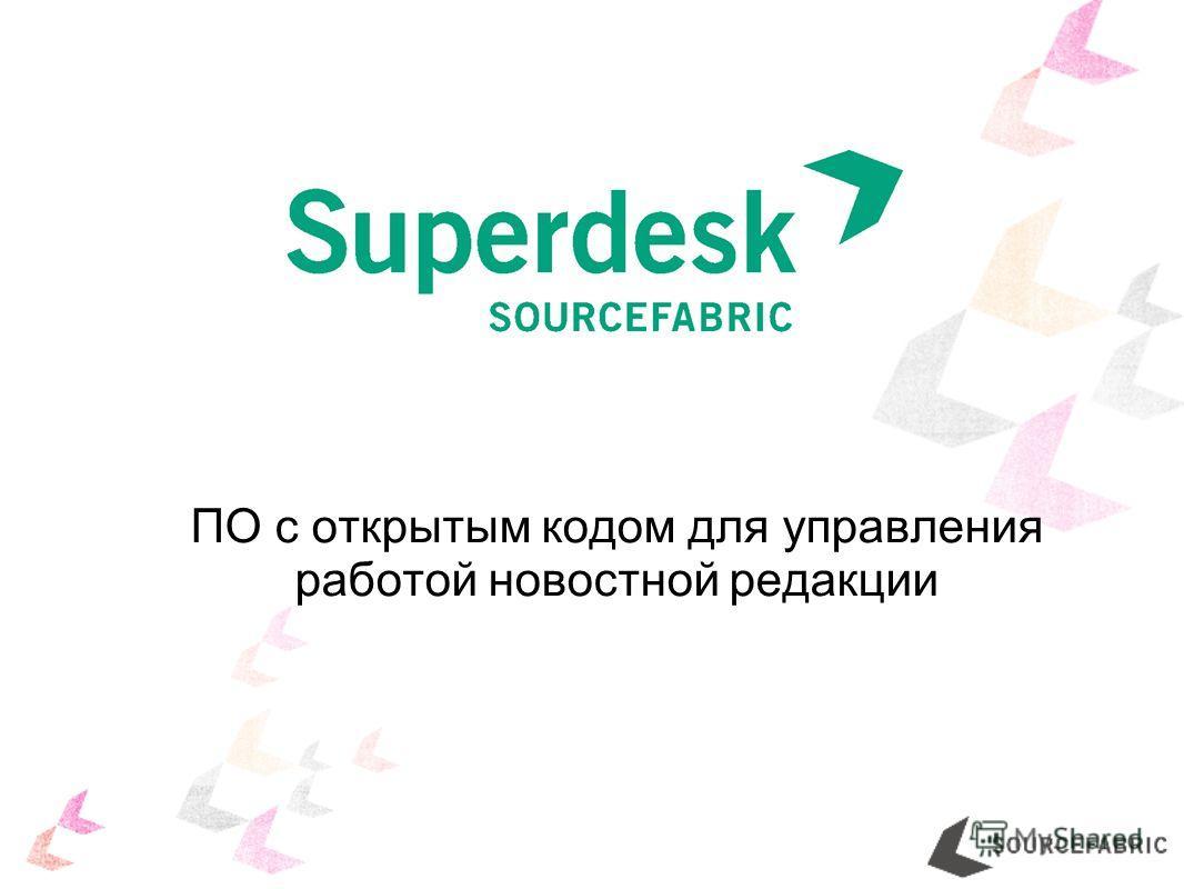 ПО с открытым кодом для управления работой новостной редакции