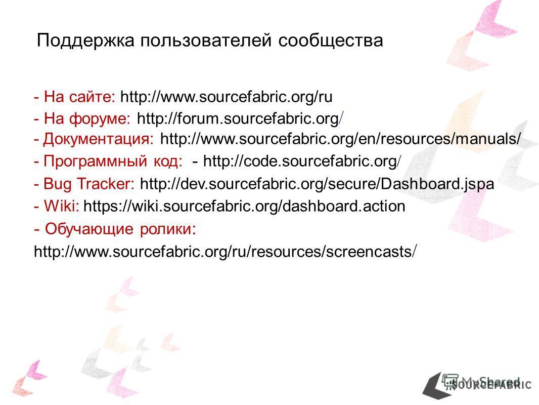 Поддержка пользователей сообщества - На сайте: http://www.sourcefabric.org/ru - На форуме: http://forum.sourcefabric.org / - Документация: http://www.sourcefabric.org/en/resources/manuals/ - Программный код: - http://code.sourcefabric.org / - Bug Tra
