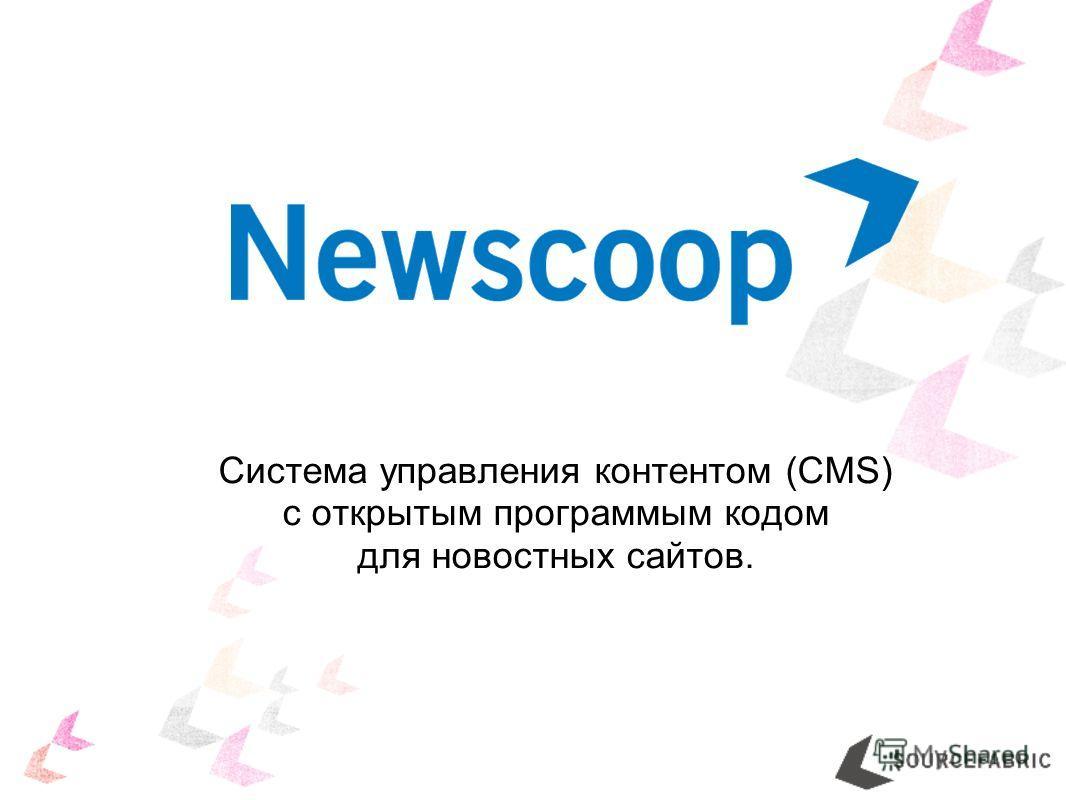 Система управления контентом (CMS) с открытым программым кодом для новостных сайтов.