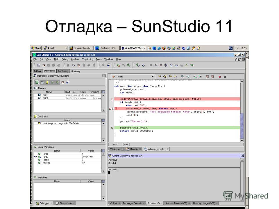 Отладка – SunStudio 11
