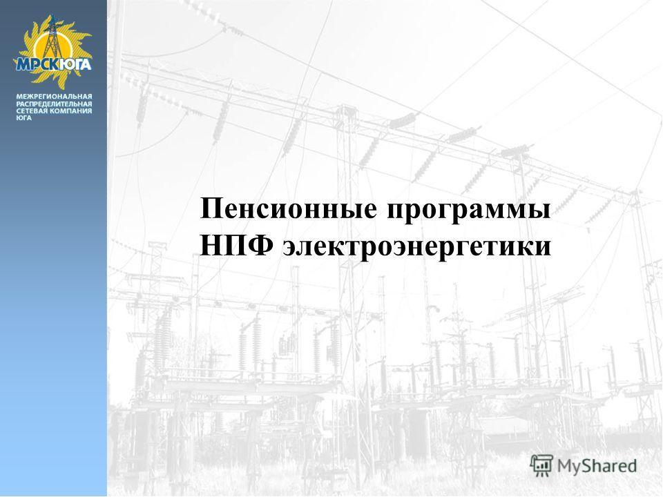 Пенсионные программы НПФ электроэнергетики