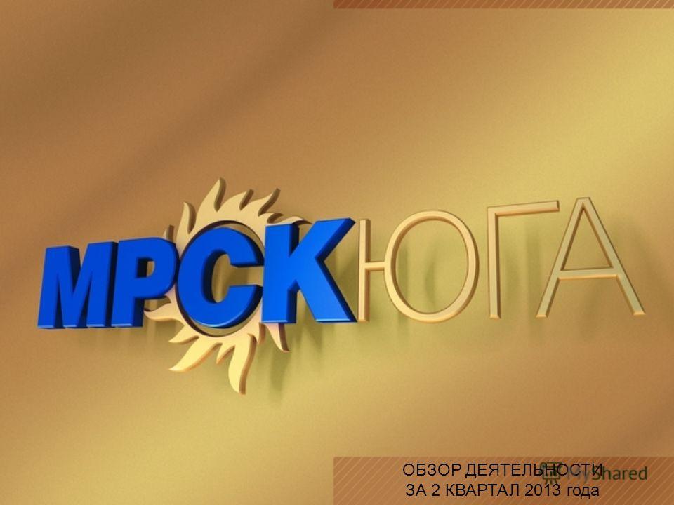 ОБЗОР ДЕЯТЕЛЬНОСТИ ЗА 2 КВАРТАЛ 2013 года