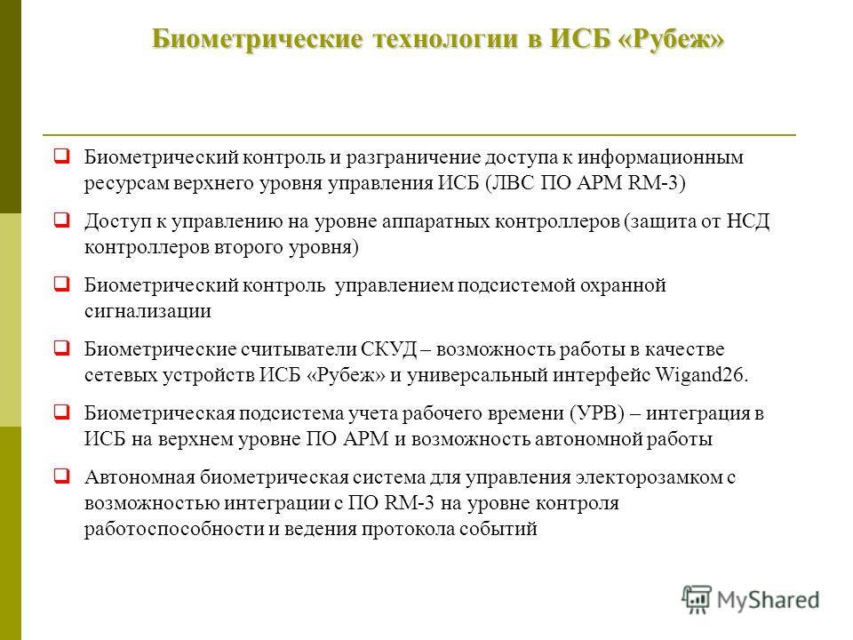 Биометрические технологии в ИСБ «Рубеж»