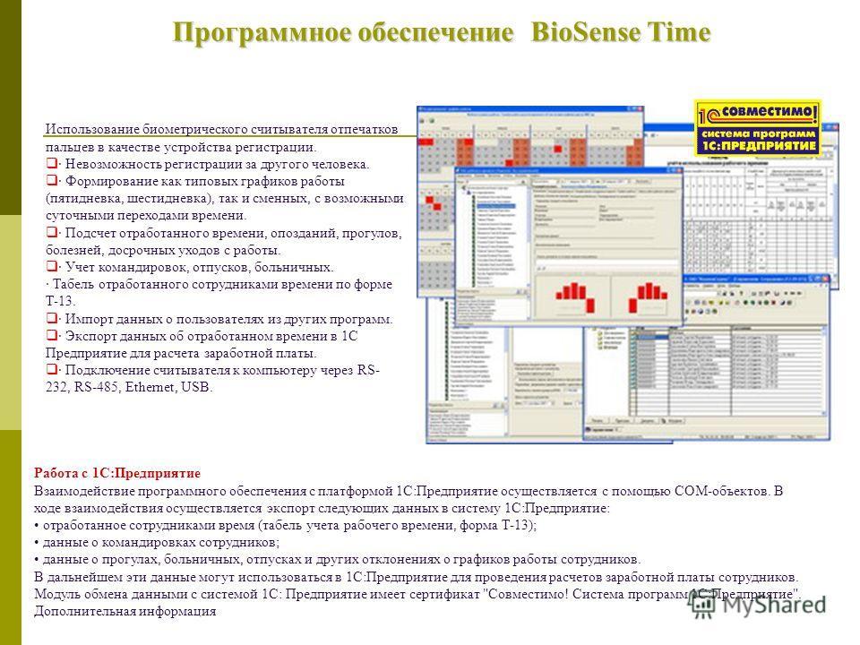 Позволяет: Предоставление доступа к функциям BioSense программному обеспечению сторонних разработчиков. Составление организационноштатной структуры предприятия; Запись шаблонов отпечатков пальцев пользователей в базу; Создание / изменение / удаления