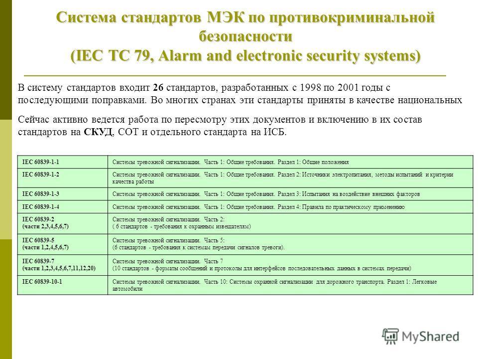 Работа в части создания нормативной базы и стандартов в области ИСБ (СКУД, СОТ, ОПС) ведется техническими комитетами (ТК) по стандартизации Федерального агентства Российской Федерации по техническому регулированию и метрологии: ТК 234 «Технические ср