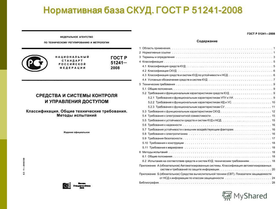 Европейские стандарты на СКУД EN 50133-1:1996/А1:2002 Системы тревожной сигнализации. Системы контроля доступа, используемые в целях безопасности. Часть 1. Требования к системам EN 50133-2-1:2000 Системы аварийной сигнализации. Системы контроля досту