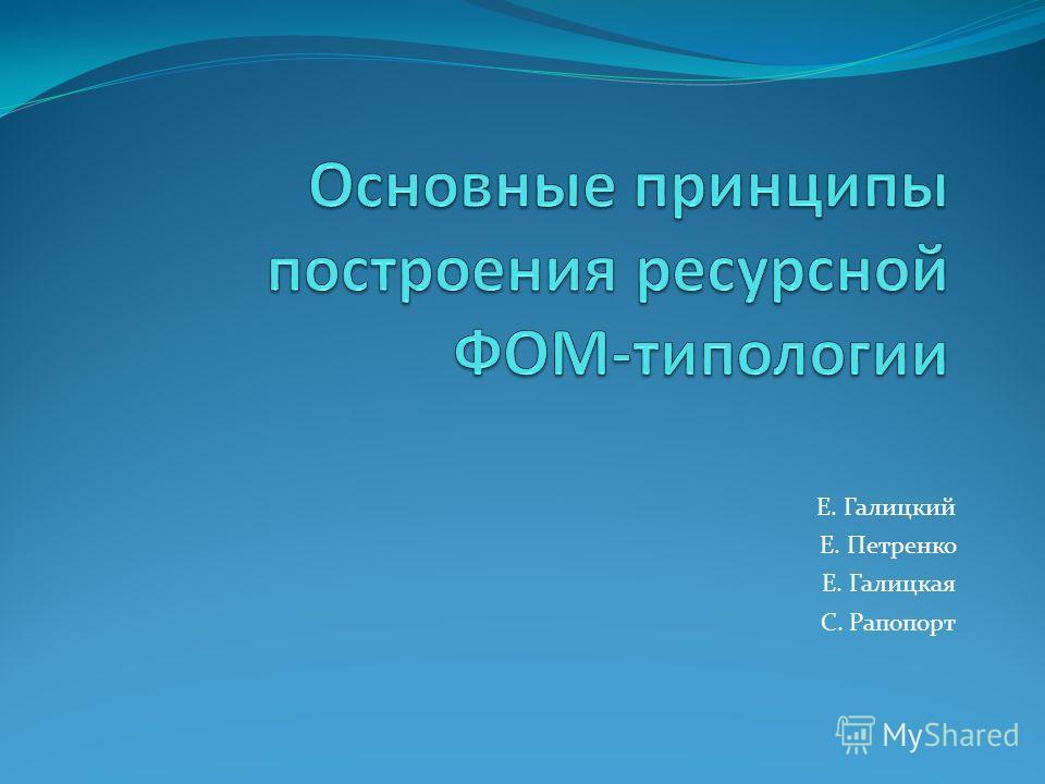 Е. Галицкий Е. Петренко Е. Галицкая С. Рапопорт