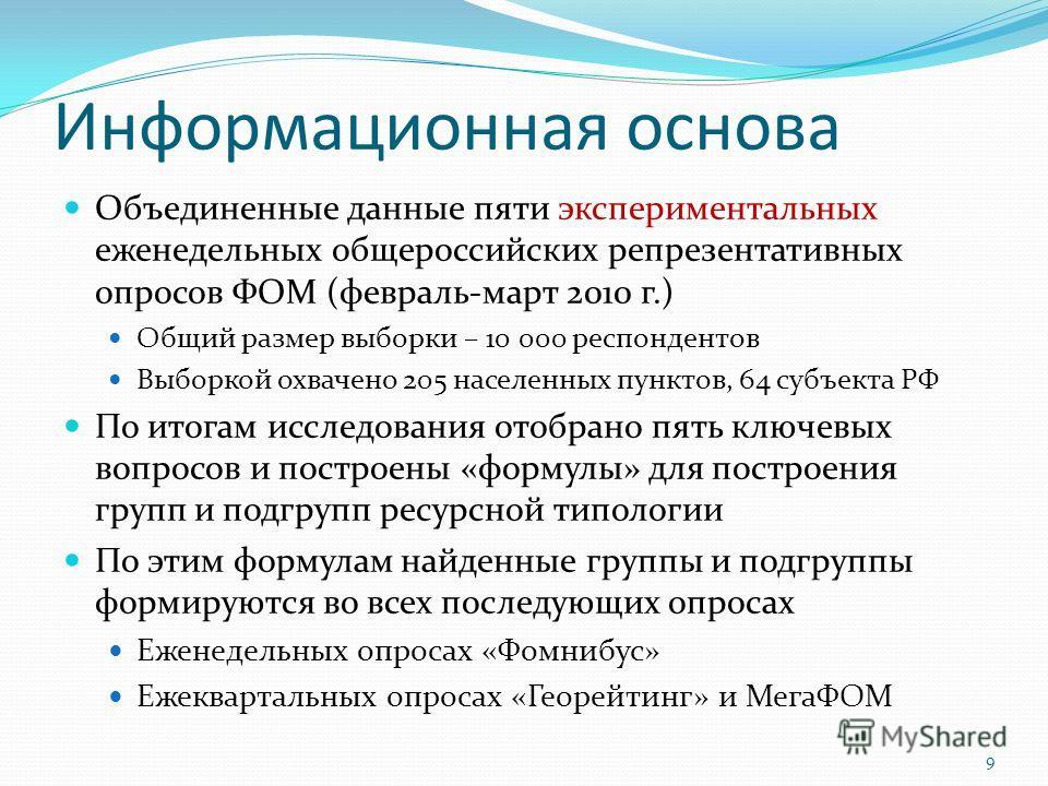 Информационная основа Объединенные данные пяти экспериментальных еженедельных общероссийских репрезентативных опросов ФОМ (февраль-март 2010 г.) Общий размер выборки – 10 000 респондентов Выборкой охвачено 205 населенных пунктов, 64 субъекта РФ По ит