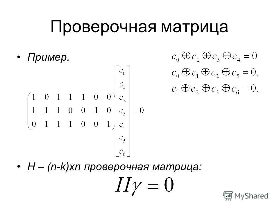 Проверочная матрица Пример. H – (n-k)xn проверочная матрица: