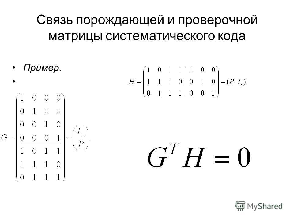 Связь порождающей и проверочной матрицы систематического кода Пример.