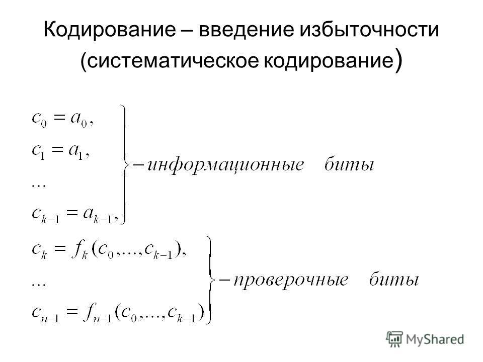 Кодирование – введение избыточности (систематическое кодирование )