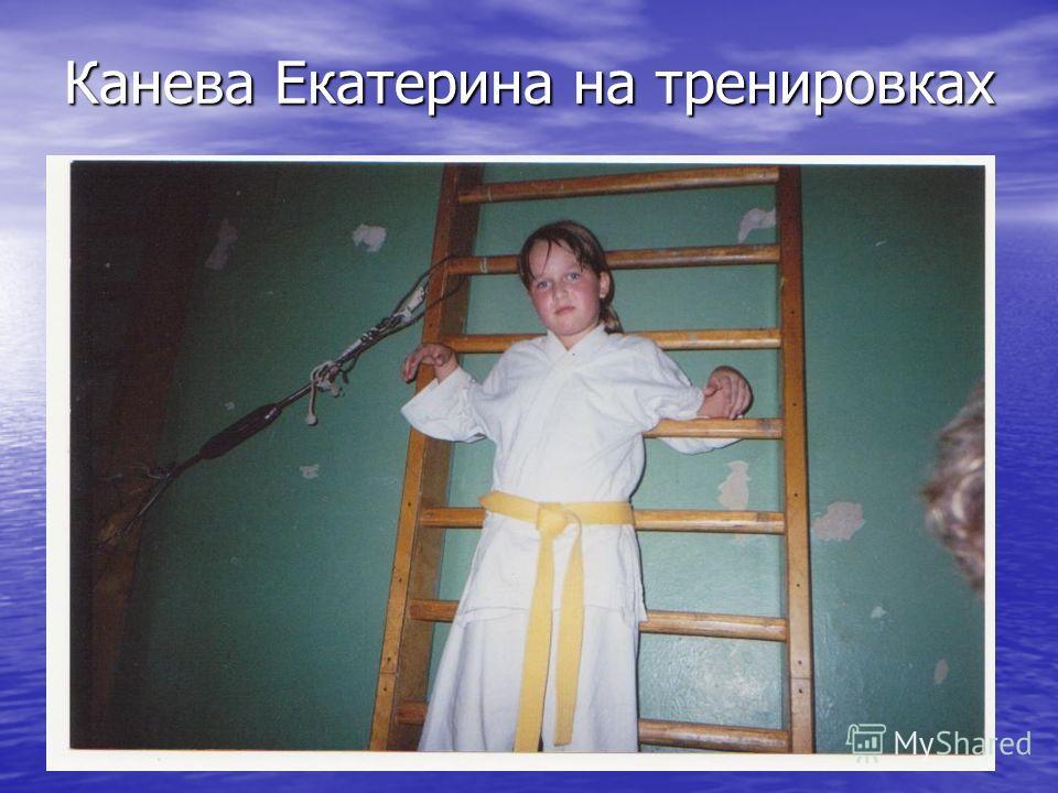 Канева Екатерина на тренировках
