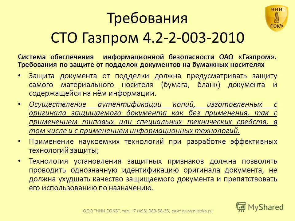 Требования СТО Газпром 4.2-2-003-2010 Система обеспечения информационной безопасности ОАО «Газпром». Требования по защите от подделок документов на бумажных носителях Защита документа от подделки должна предусматривать защиту самого материального нос