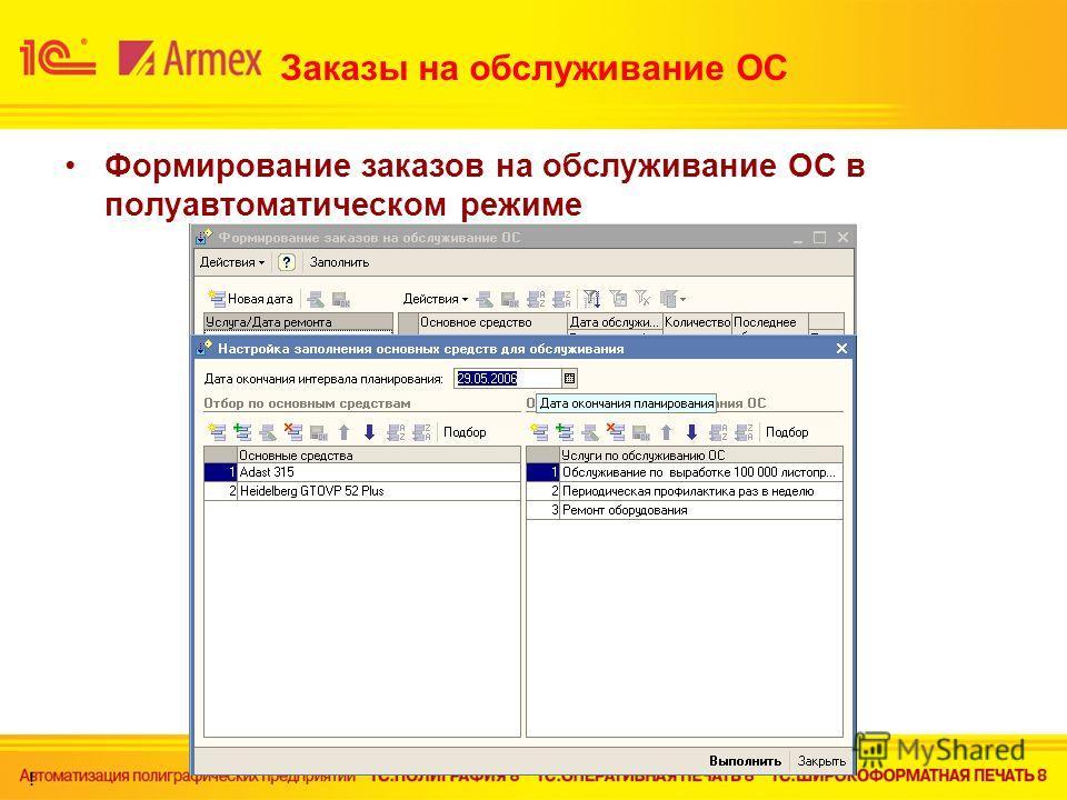 Формирование заказов на обслуживание ОС в полуавтоматическом режиме ! Заказы на обслуживание ОС
