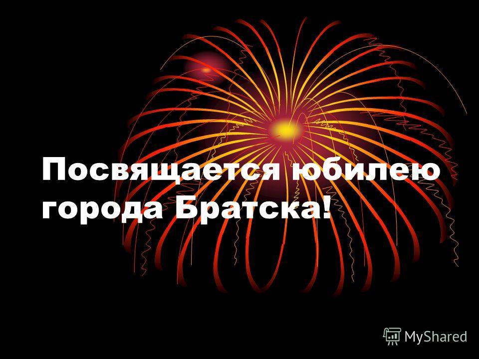 Посвящается юбилею города Братска!