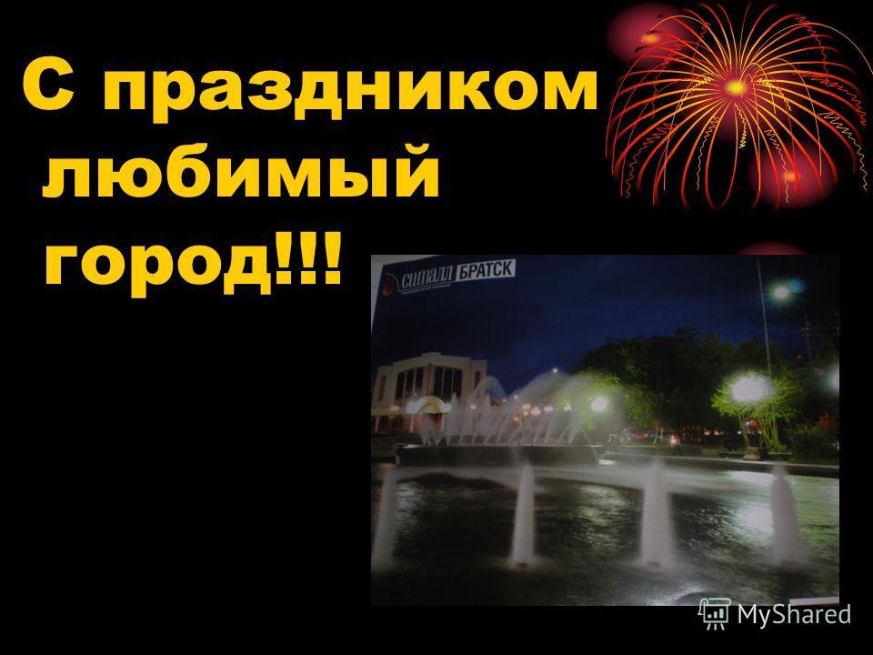 С праздником любимый город!!!
