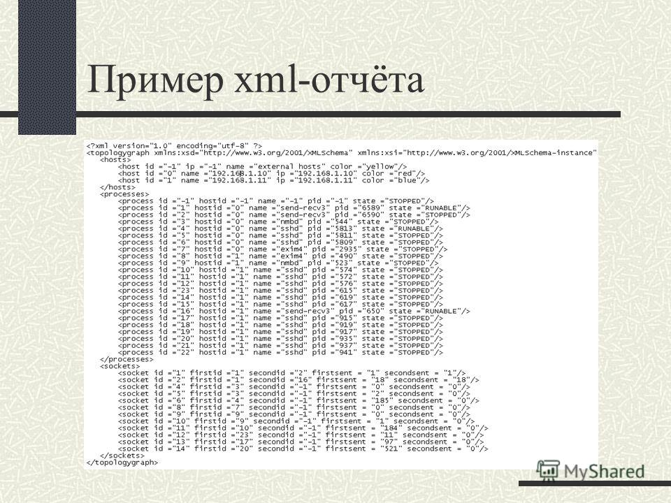 Пример xml-отчёта