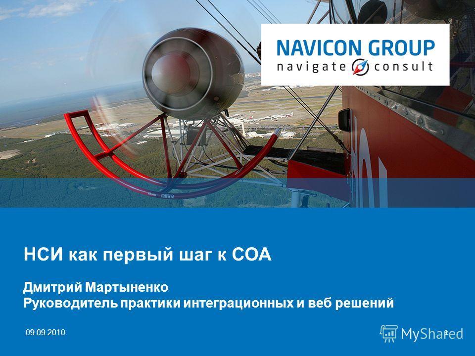 || Navicon Group 1 09.09.2010 НСИ как первый шаг к СОА Дмитрий Мартыненко Руководитель практики интеграционных и веб решений