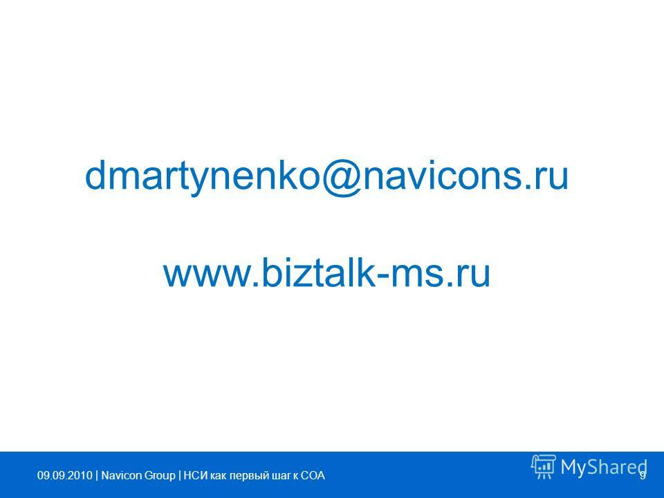 || Navicon Group dmartynenko@navicons.ru www.biztalk-ms.ru НСИ как первый шаг к СОА 9 09.09.2010